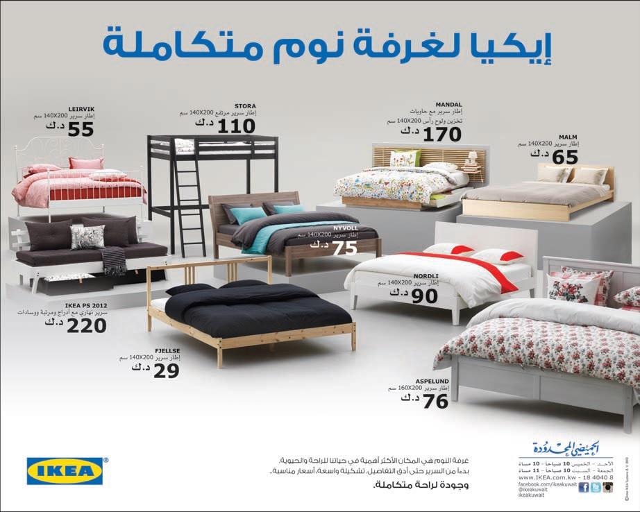77 Home Furniture Kuwait